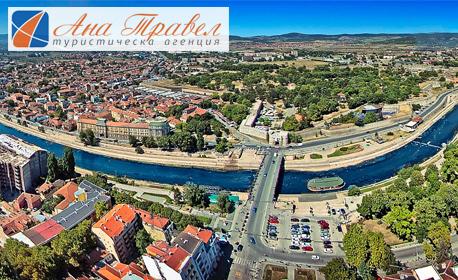 Предколедна разходка до Сърбия! Еднодневна екскурзия до Пирот и Ниш