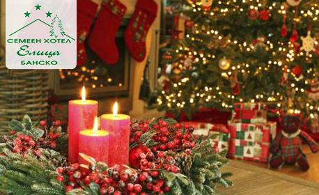 Коледа в Банско! 2 или 3 нощувки със закуски и 2 празнични вечери