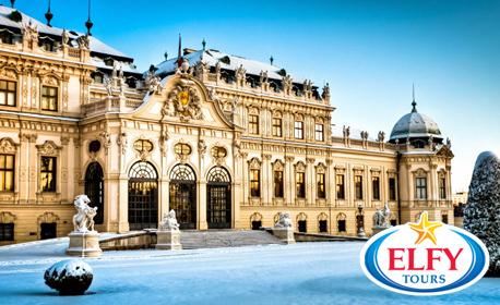 Коледа в Австрия! 4 нощувки със закуски и 1 вечеря във Виена и Линц, плюс самолетен билет и програма