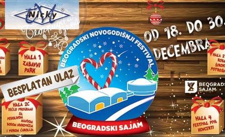Еднодневна екскурзия до Белград за Международния новогодишен панаир на 19 Декември