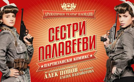 """Гледайте екшън-комедията """"Сестри Палавееви"""" на 19 Февруари"""