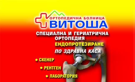 Преглед от ортопед-травмотолог, плюс 2 рентгенографии