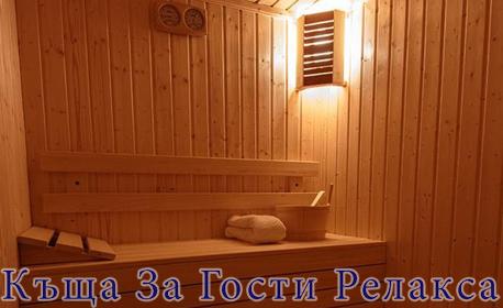 През Май в Сапарева баня! Нощувка със закуска за двама, плюс джакузи, сауна и парна баня