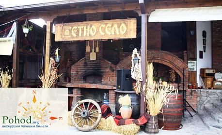 През Октомври в Македония! Нощувка със закуска и празнична вечеря в Етно село Тимчевски, плюс транспорт