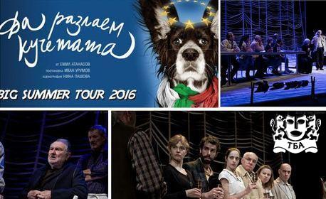 """Комедията """"Да разлаем кучетата"""" със Стефка Янорова и Георги Кадурин на 22 Февруари"""