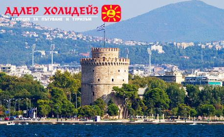 За 24 Май в Гърция! Екскурзия до Солун, Паралия Катерини и Едеса с 2 нощувки със закуски и транспорт