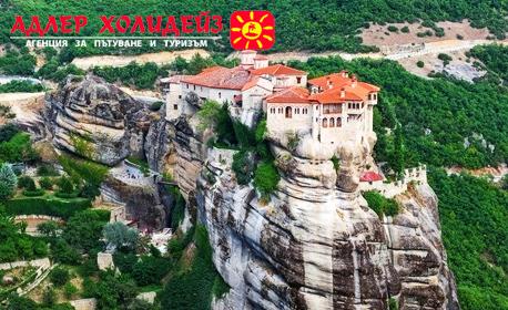 Майски празници в Гърция! Екскурзия до Солун, Паралия Катерини и Едеса с 2 нощувки със закуски, плюс транспорт