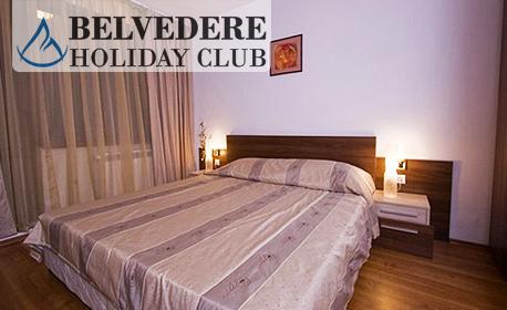 В Банско през Януари и Февруари! 2 или 3 нощувки със закуски и вечери, плюс релакс зона