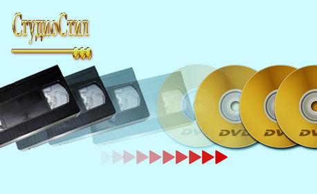 Запис от аудиокасета на CD или от видеокасета на DVD
