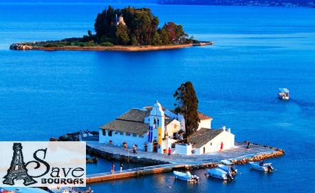 Екскурзия до остров Корфу! 6 нощувки със закуски и вечери, плюс транспорт и възможност за Синята лагуна