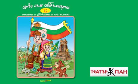 """Подарък за малчугана! Комплект """"Аз съм българче"""" с 4 диска и 4 книжки за деца от 3 до 7г"""