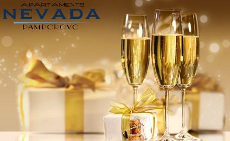 Нова година в Пампорово! 2, 3, 4 или 5 нощувки със закуски
