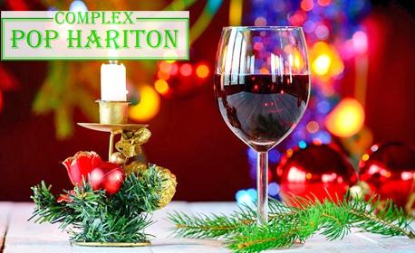 Коледа в Дряново! 3 нощувки със закуски, 2 обяда и 3 вечери, две от които празнични