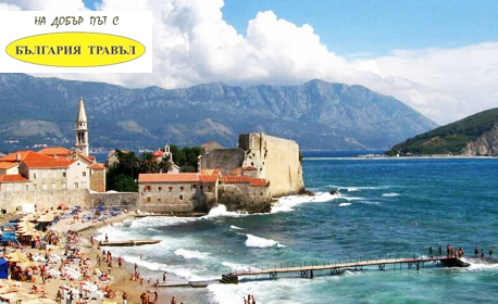 Ранни записвания за екскурзия до Черна гора и Хърватия! 4 нощувки със закуски и вечери, плюс транспорт