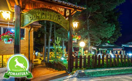Романтика в Сърница - на брега на язовир Доспат! Нощувка със закуска за двама