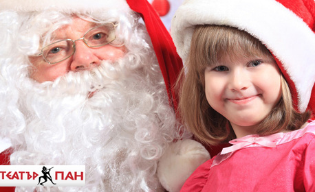 Посещение на Дядо Коледа на адрес на клиента - за до 5 деца