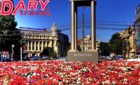 Екскурзия до Букурещ, Синая, Бран и Брашов през Май! 2 нощувки със закуски, плюс транспорт
