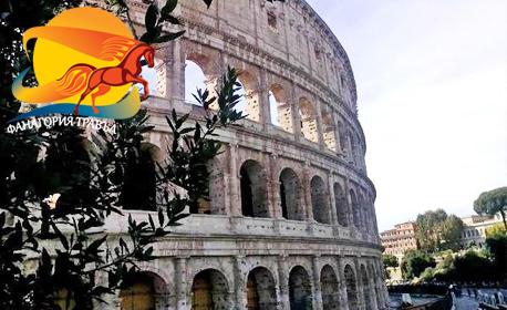 В Рим през Август или Септември! 3 нощувки със закуски, самолетен транспорт и туристическа обиколка