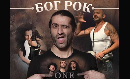 """Рок-спектакълът """"Бог Рок"""" с Фицата, Калин Вельов и приятели - на 19 Април"""