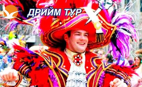 Посети карнавала в Ксанти! Нощувка със закуска в Копривлен, плюс транспорт и посещение на Банско