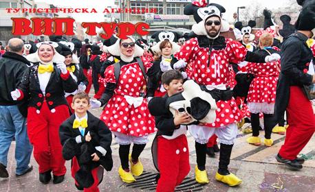 Приветствай пролетта с карнавал в Ксанти! Двудневна екскурзия до Гърция с 1 нощувка със закуска и транспорт