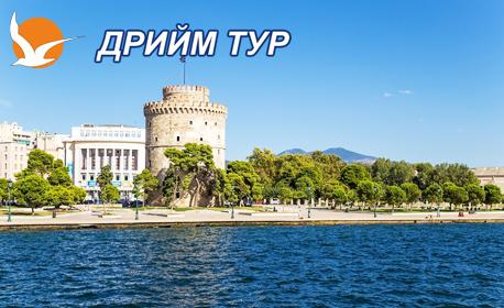 Мартенска екскурзия до Солун и Паралия Катерини! 2 нощувки със закуски, плюс транспорт