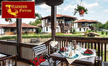 Зимни уикенди в Еленския Балкан! Нощувка със закуска и вечеря - без или със обяд