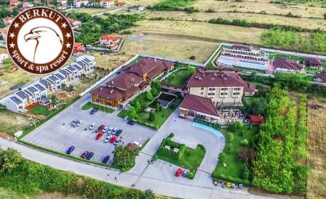 Почивка за двама край Пловдив! 2 нощувки със закуски и вечери, плюс релакс зона - в с. Брестник