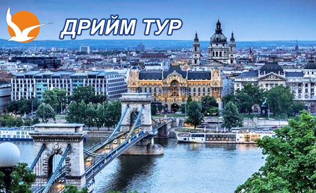 Пролетна екскурзия до Будапеща и Виена! 2 нощувки със закуски и транспорт
