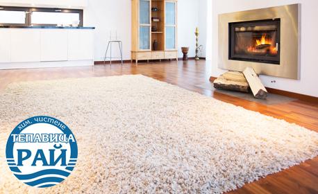 Предколедно пране и изсушаване на най-големия ви килим до 25кг