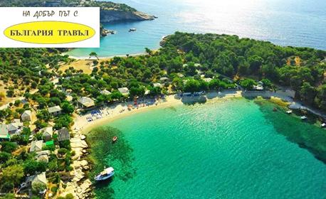Ранни записвания за екскурзия до остров Тасос! 3 нощувки със закуски и вечери, плюс транспорт и посещение на Кавала