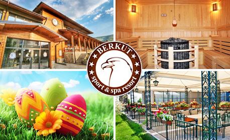 Великден за двама край Пловдив! 2 или 3 нощувки със закуски и вечери - едната празнична, плюс посещение на Бачковския манастир