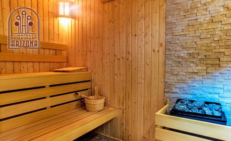 Почивка в Павел баня! 2 нощувки със закуски и вечери и възможност за обеди, плюс релакс зона