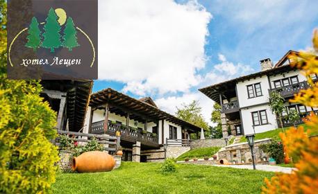 През Октомври или Ноември в родопското село Лещен! Нощувка със закуска и вечеря, плюс басейн и релакс зона