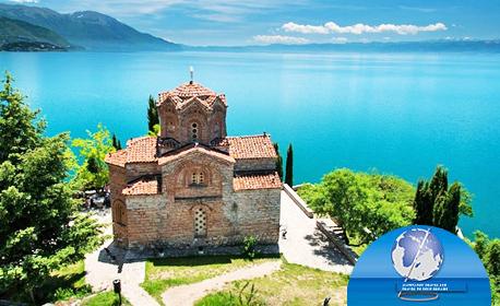 За 22 Септември до Охрид и Скопие! 2 нощувки със закуски и вечери, плюс транспорт