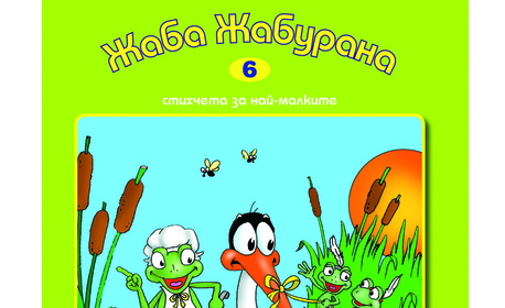 """За най-малките! Комплект """"Български класици за деца"""" с книжки и компактдискове"""