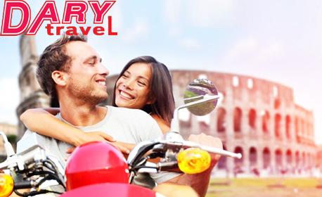 Екскурзия до Рим с 3 нощувки със закуски и самолетен транспорт