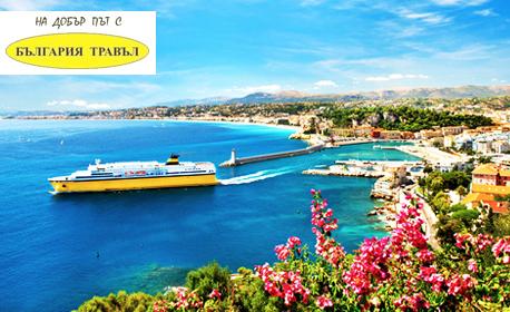 Екскурзия до Хърватия, Италия, Монако и Франция през есента! 5 нощувки със закуски, плюс транспорт