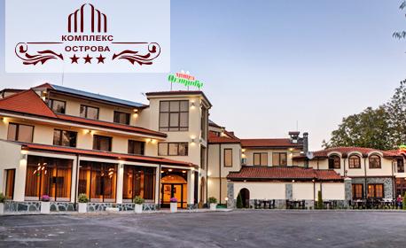 Почивка в Пловдив! Нощувка със закуска, плюс сауна и парна баня