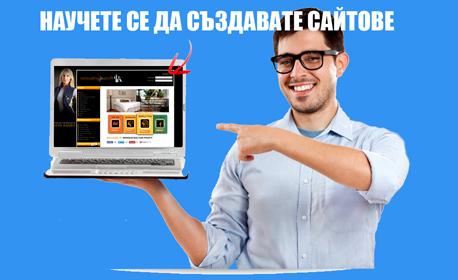 """Онлайн курс """"Създател на сайтове"""" с 6-месечен достъп"""