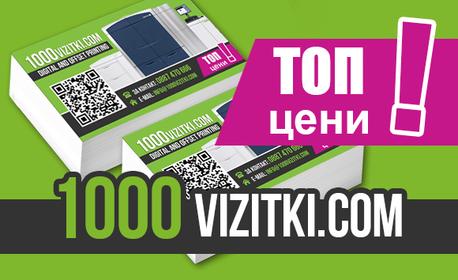 1000 луксозни визитки или джобни календарчета