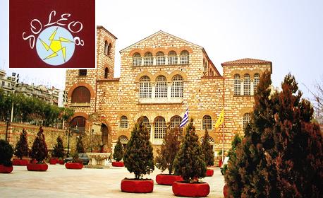 """Еднодневна екскурзия до Солун за Димитровден, с участие в тържествената служба в църквата """"Свети Димитър"""""""