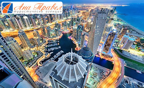 През Ноември в Дубай! 5 нощувки със закуски в хотел 3 или 4*, плюс двупосочен самолетен билет и летищни такси