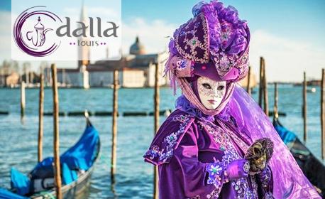 Екскурзия до Лидо ди Йезоло през Февруари! 3 нощувки със закуски, плюс транспорт и възможност за карнавала във Венеция