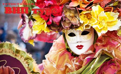 Посети Италия през Февруари! 3 нощувки със закуски, с възможност за Карнавала във Венеция, плюс самолетен транспорт