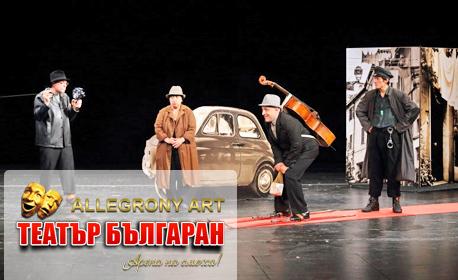 """Смях с пишман крадците на Теди Москов в комедията """"Редки тъпанари"""" - на 11 Ноември"""