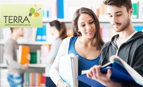Курс по Английски или Немски език, начално ниво А1
