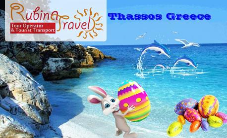 Великден на остров Тасос! 3 нощувки със закуски, 2 вечери и празничен обяд, плюс транспорт