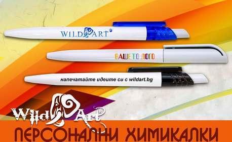 Стилен подарък за колегите в офиса! 20 броя персонализирани химикалки с пълноцветно лого или текст на клиента