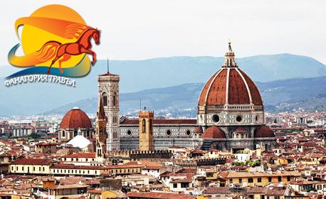 Виж приказна Флоренция! Екскурзия с 4 нощувки със закуски, плюс самолетен транспорт и пешеходна обиколка